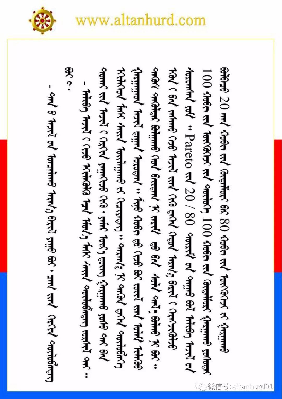 【蒙古男人】美国苹果公司战略顾问巴图金 第13张