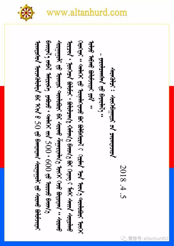 【蒙古男人】美国苹果公司战略顾问巴图金 第15张