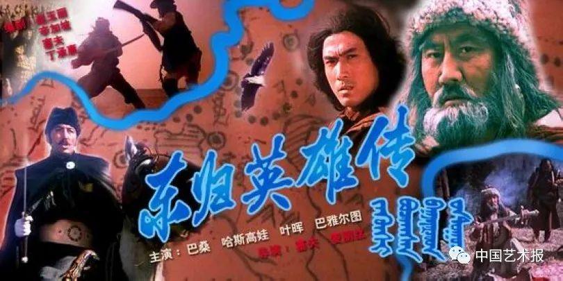 艺苑百花丨麦丽丝:内蒙古民族电影有辉煌的过去,也有可期的未来 第9张 艺苑百花丨麦丽丝:内蒙古民族电影有辉煌的过去,也有可期的未来 蒙古文化