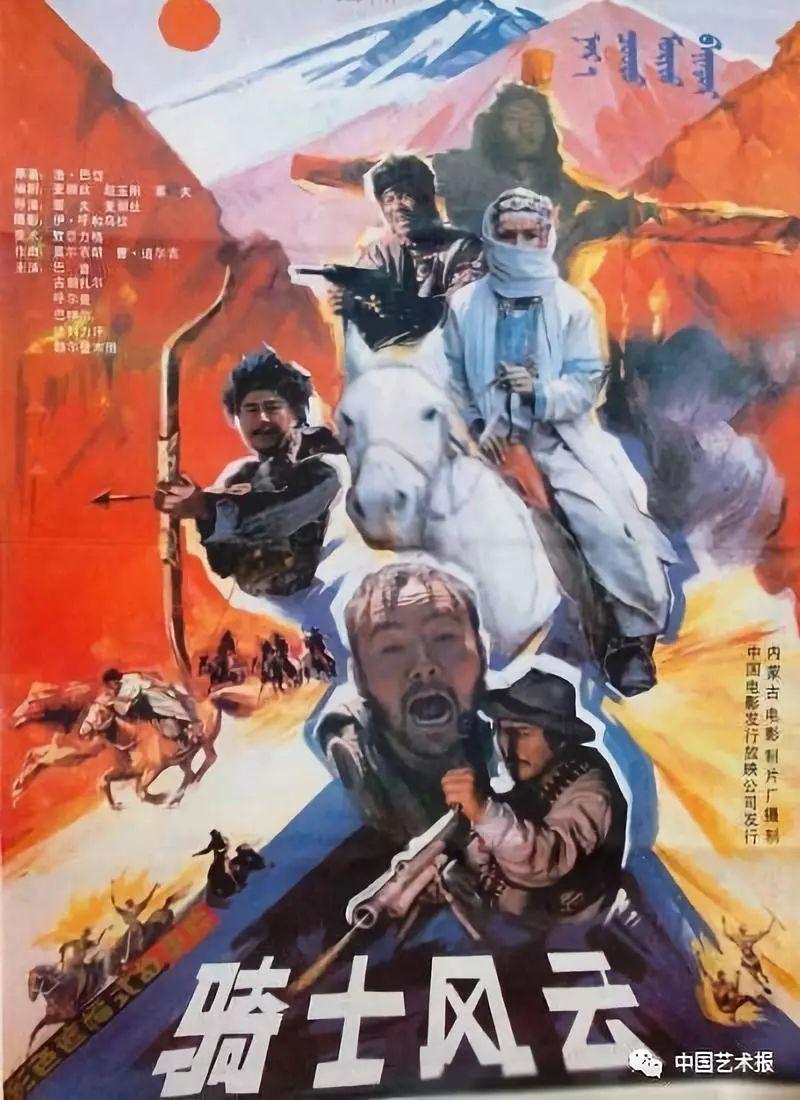 艺苑百花丨麦丽丝:内蒙古民族电影有辉煌的过去,也有可期的未来 第10张 艺苑百花丨麦丽丝:内蒙古民族电影有辉煌的过去,也有可期的未来 蒙古文化