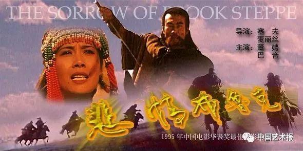 艺苑百花丨麦丽丝:内蒙古民族电影有辉煌的过去,也有可期的未来 第12张 艺苑百花丨麦丽丝:内蒙古民族电影有辉煌的过去,也有可期的未来 蒙古文化