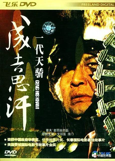 艺苑百花丨麦丽丝:内蒙古民族电影有辉煌的过去,也有可期的未来 第14张 艺苑百花丨麦丽丝:内蒙古民族电影有辉煌的过去,也有可期的未来 蒙古文化