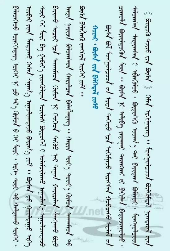 【习俗】蒙古族腰带文化及其象征意义(蒙古文) 第8张