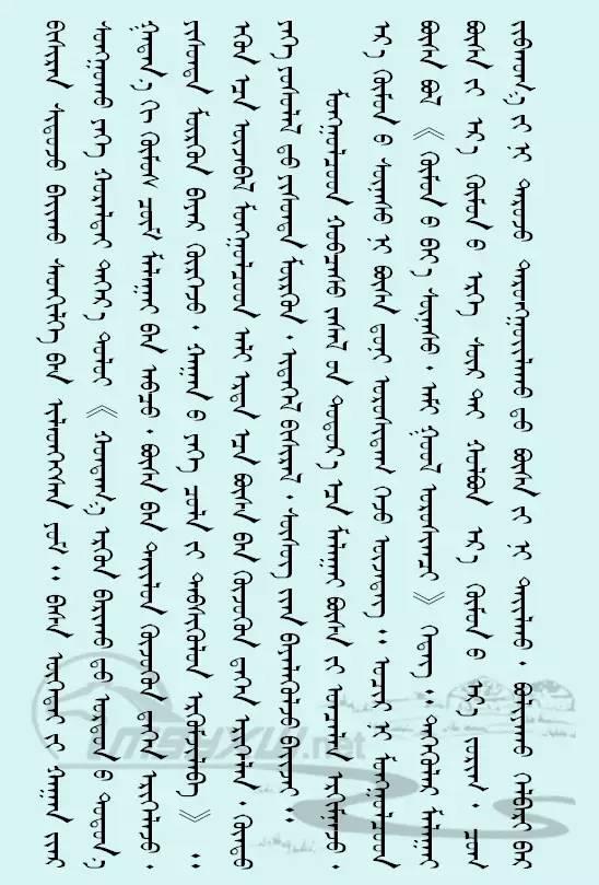 【习俗】蒙古族腰带文化及其象征意义(蒙古文) 第11张
