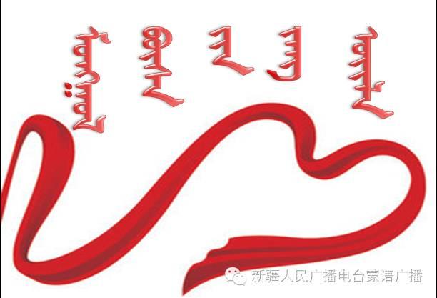 【TTCY 蒙古习俗】关于蒙古袍腰带 你知道多少?快来收藏吧!(蒙古文) 第1张 【TTCY 蒙古习俗】关于蒙古袍腰带 你知道多少?快来收藏吧!(蒙古文) 蒙古文库