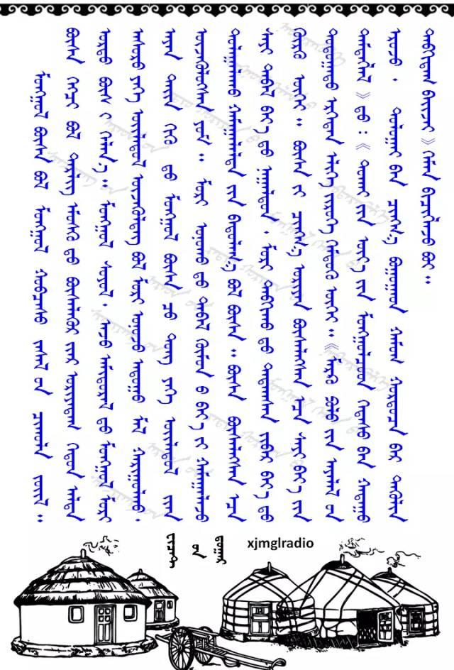 【TTCY 蒙古习俗】关于蒙古袍腰带 你知道多少?快来收藏吧!(蒙古文) 第2张 【TTCY 蒙古习俗】关于蒙古袍腰带 你知道多少?快来收藏吧!(蒙古文) 蒙古文库