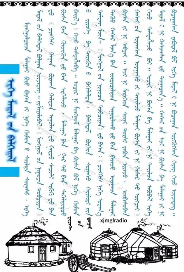 【TTCY 蒙古习俗】关于蒙古袍腰带 你知道多少?快来收藏吧!(蒙古文) 第4张 【TTCY 蒙古习俗】关于蒙古袍腰带 你知道多少?快来收藏吧!(蒙古文) 蒙古文库