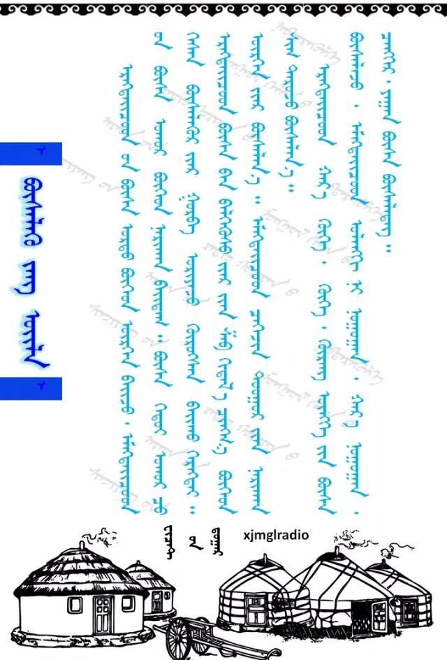 【TTCY 蒙古习俗】关于蒙古袍腰带 你知道多少?快来收藏吧!(蒙古文) 第10张 【TTCY 蒙古习俗】关于蒙古袍腰带 你知道多少?快来收藏吧!(蒙古文) 蒙古文库