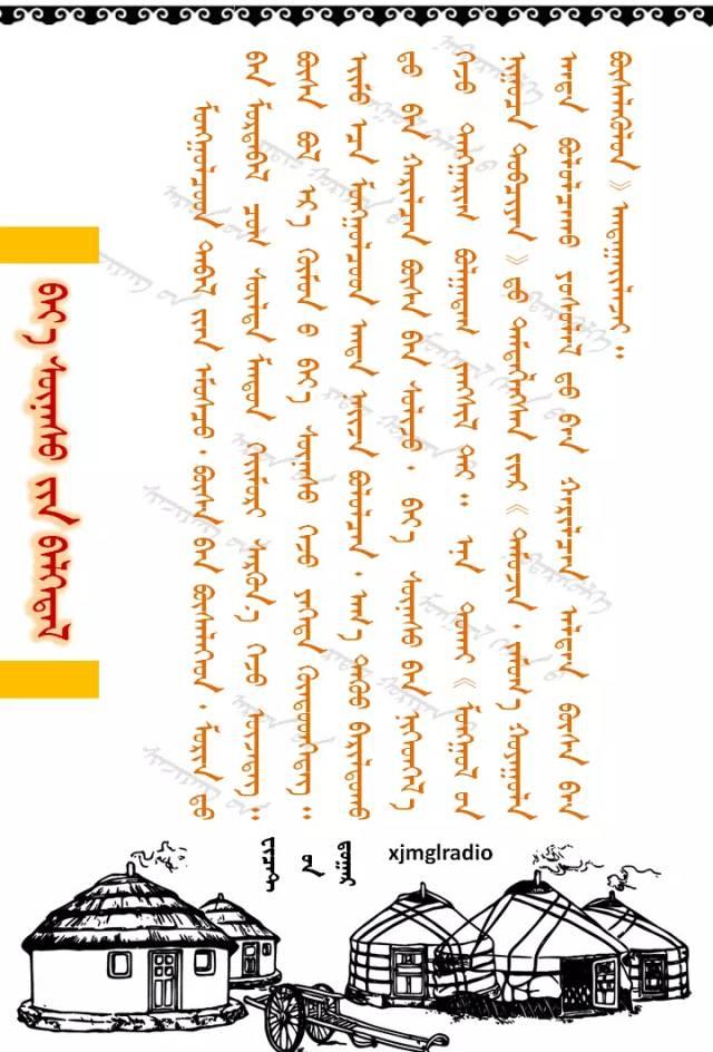 【TTCY 蒙古习俗】关于蒙古袍腰带 你知道多少?快来收藏吧!(蒙古文) 第8张 【TTCY 蒙古习俗】关于蒙古袍腰带 你知道多少?快来收藏吧!(蒙古文) 蒙古文库