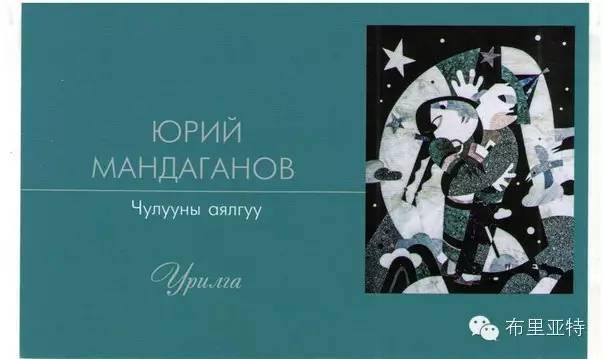 刚在蒙古办展览的布里亚特艺术家尤里作品欣赏 第16张