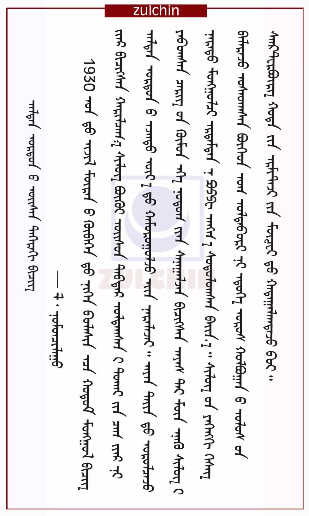 俄罗斯出土发现金帐汗国时期蒙古文信件 (蒙古文) 第2张