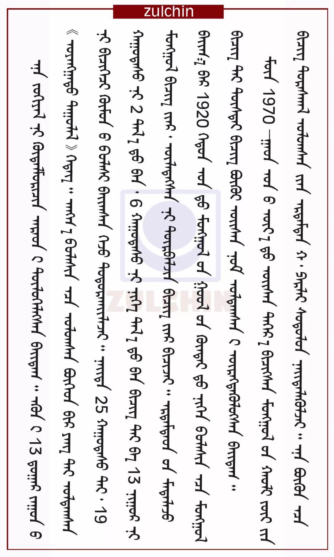俄罗斯出土发现金帐汗国时期蒙古文信件 (蒙古文) 第4张
