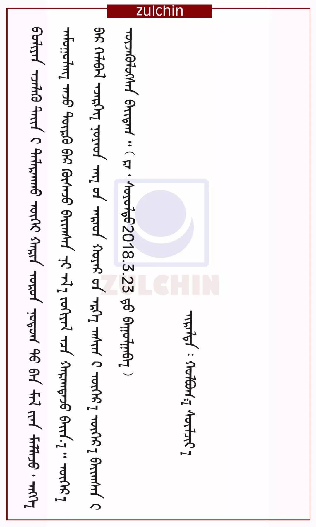 俄罗斯出土发现金帐汗国时期蒙古文信件 (蒙古文) 第6张