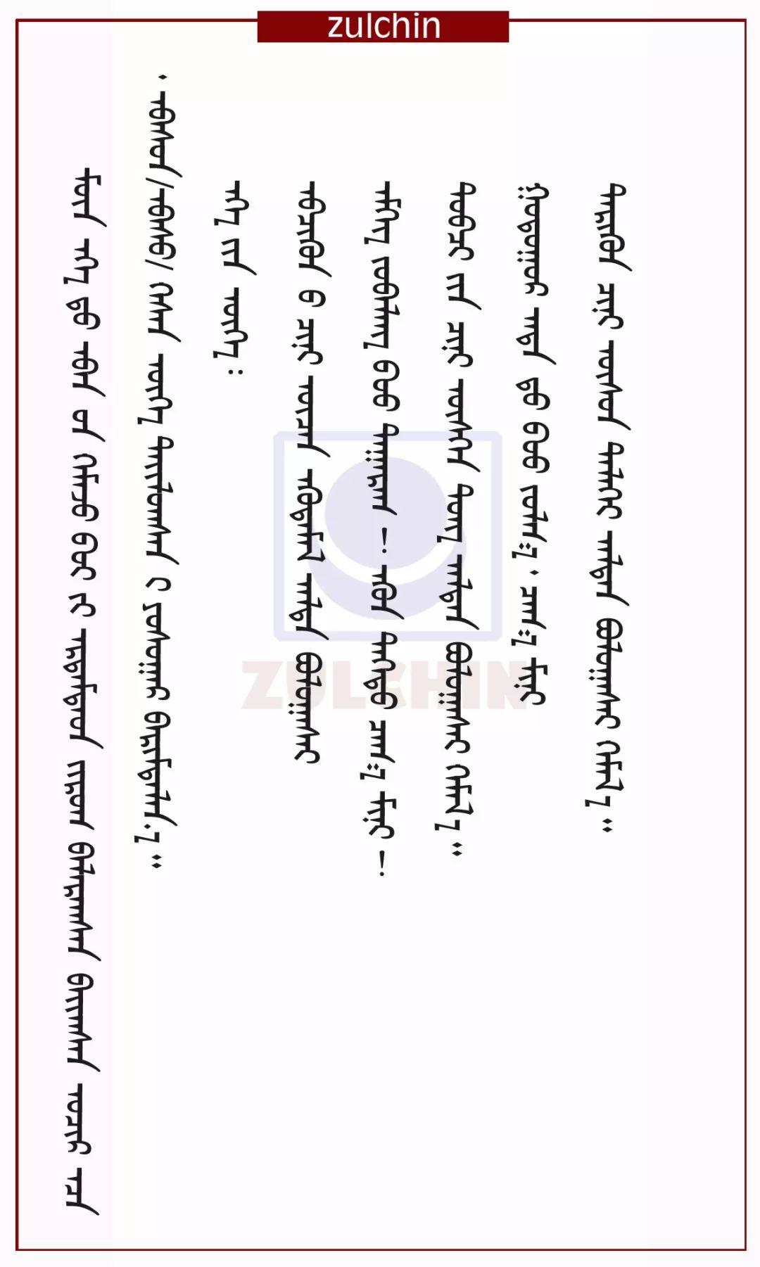 俄罗斯出土发现金帐汗国时期蒙古文信件 (蒙古文) 第3张