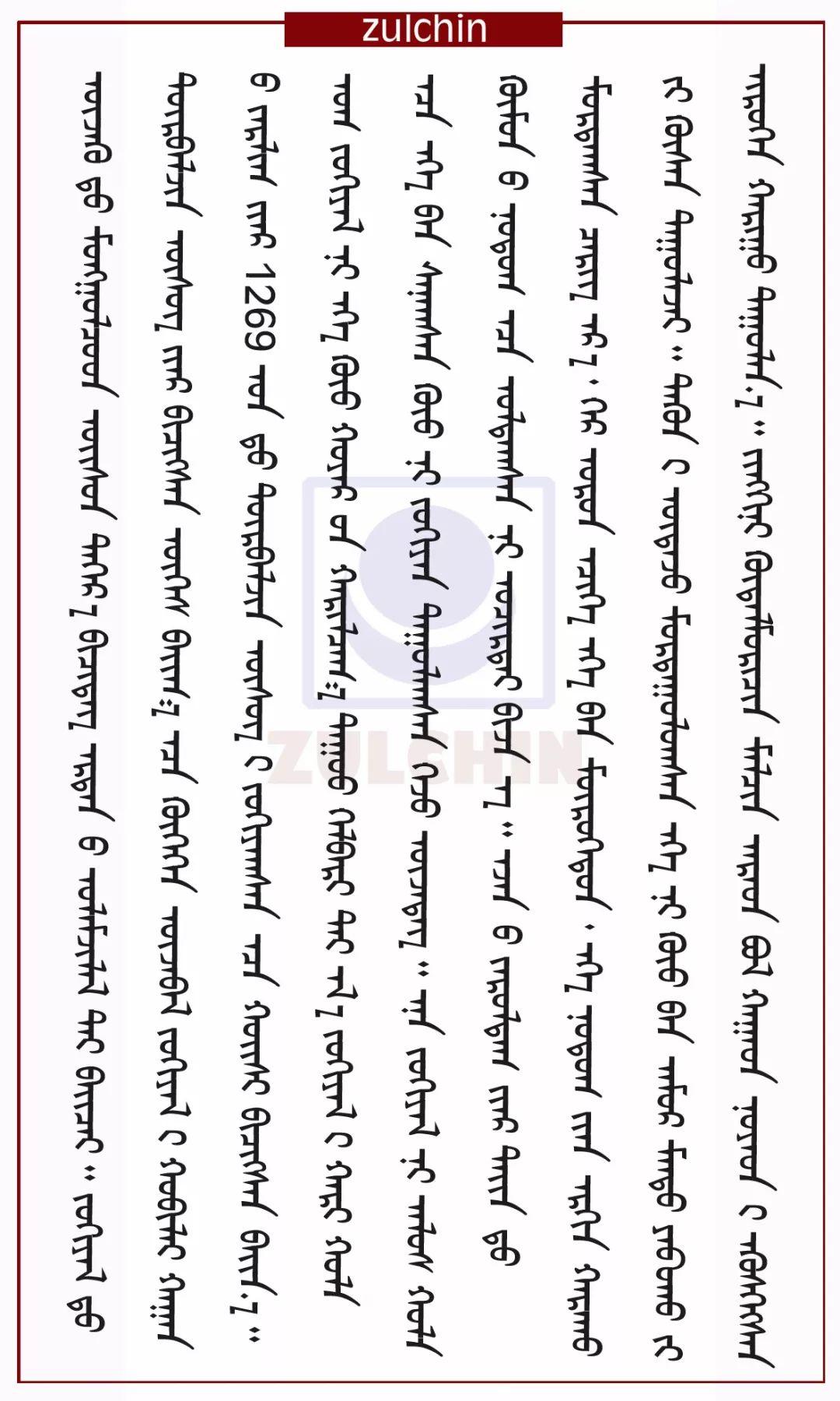 俄罗斯出土发现金帐汗国时期蒙古文信件 (蒙古文) 第5张