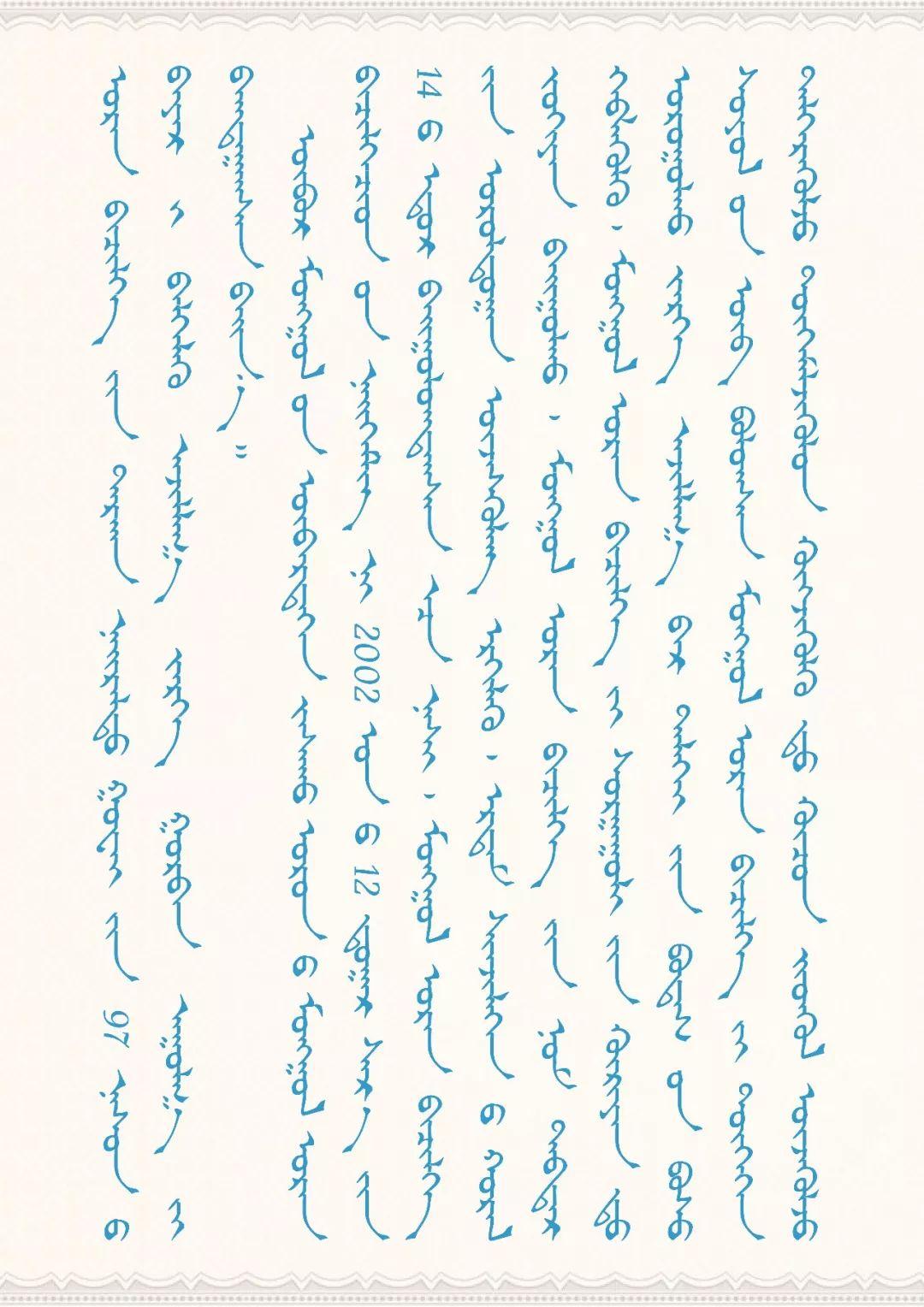 吉祥的哈达蒙古文书法系列活动 第2张
