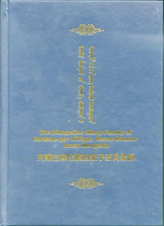 扩散 | 300年,15代人,蒙古将军的后代在找亲人! 第9张 扩散 | 300年,15代人,蒙古将军的后代在找亲人! 蒙古文化