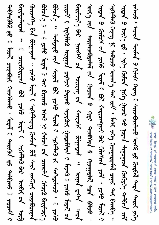 【蒙古语专栏】蒙古文版来了!刘奇凡:感悟习近平总书记讲话的中华文化底蕴 第9张