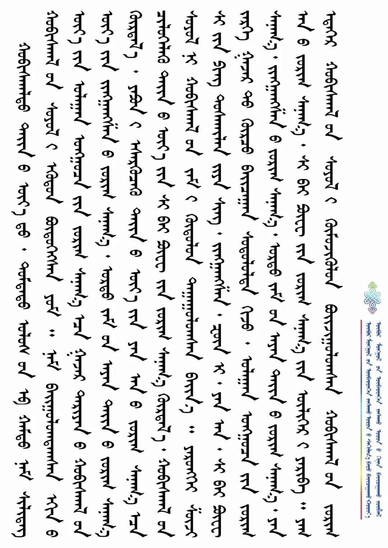【蒙古语专栏】蒙古文版来了!刘奇凡:感悟习近平总书记讲话的中华文化底蕴 第18张