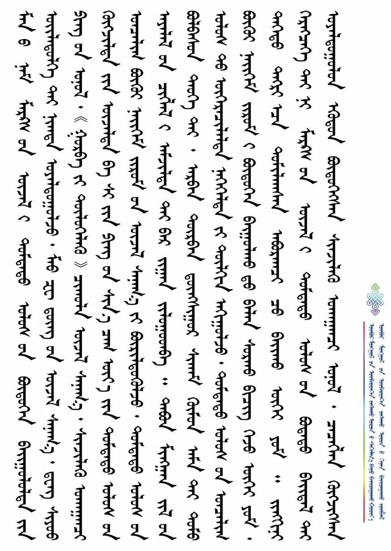 【蒙古语专栏】蒙古文版来了!刘奇凡:感悟习近平总书记讲话的中华文化底蕴 第20张
