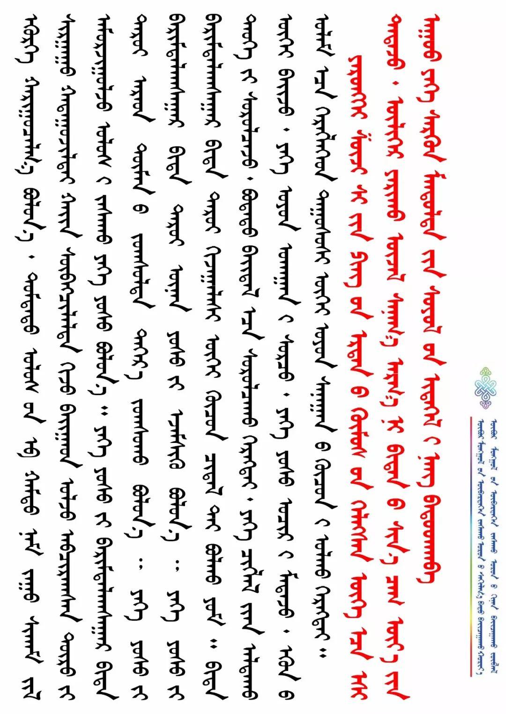 【蒙古语专栏】蒙古文版来了!刘奇凡:感悟习近平总书记讲话的中华文化底蕴 第23张
