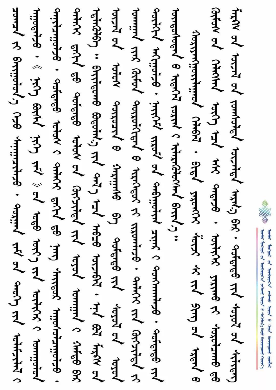 【蒙古语专栏】蒙古文版来了!刘奇凡:感悟习近平总书记讲话的中华文化底蕴 第31张