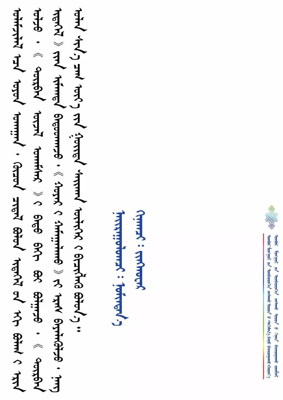 【蒙古语专栏】蒙古文版来了!刘奇凡:感悟习近平总书记讲话的中华文化底蕴 第32张