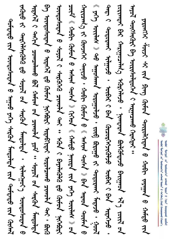 【蒙古语专栏】蒙古文版来了!刘奇凡:感悟习近平总书记讲话的中华文化底蕴 第30张