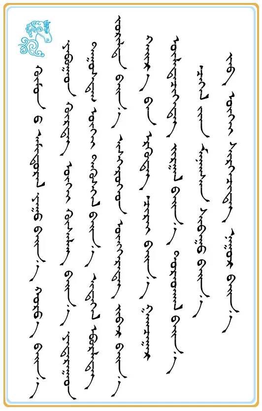 【最好找到原文】蒙古文 第6张