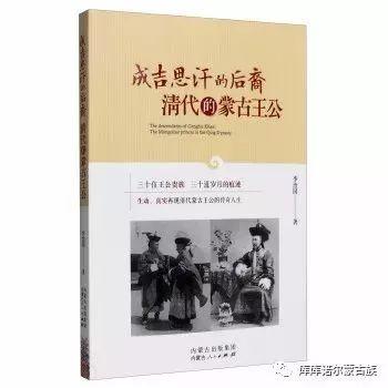 【历史】满清政府对蒙古各部别出心裁的策略 第2张 【历史】满清政府对蒙古各部别出心裁的策略 蒙古文化