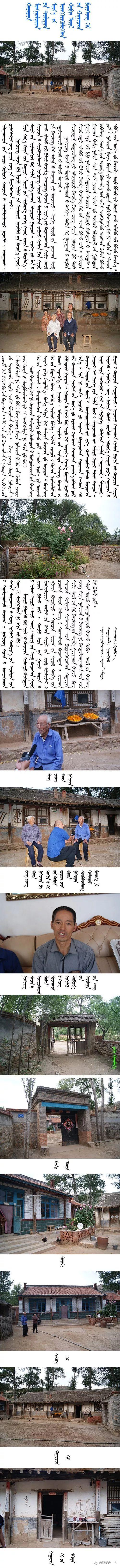 【音频】 养育七代人的喀喇沁蒙古族老房子 第1张