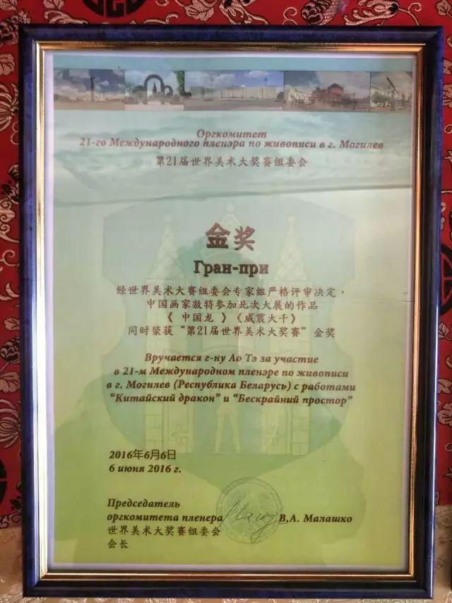 【人物传真】著名蒙古族青年艺术家——敖特 第40张 【人物传真】著名蒙古族青年艺术家——敖特 蒙古画廊