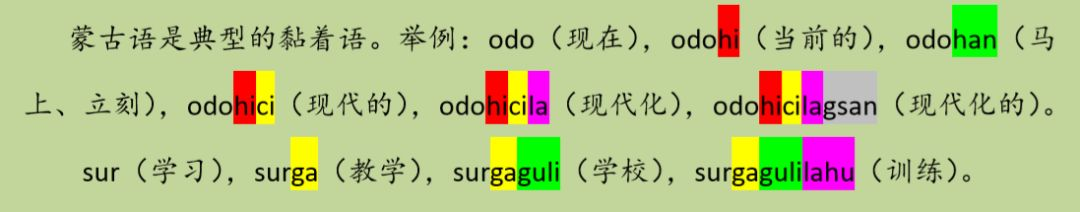 蒙古语和中国蒙古族语言生活现状,了解一下 第5张 蒙古语和中国蒙古族语言生活现状,了解一下 蒙古文化