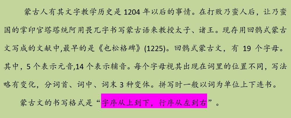 蒙古语和中国蒙古族语言生活现状,了解一下 第14张 蒙古语和中国蒙古族语言生活现状,了解一下 蒙古文化