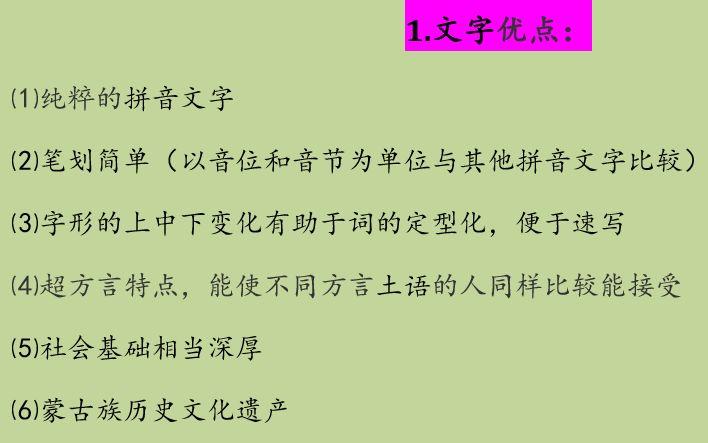 蒙古语和中国蒙古族语言生活现状,了解一下 第18张 蒙古语和中国蒙古族语言生活现状,了解一下 蒙古文化