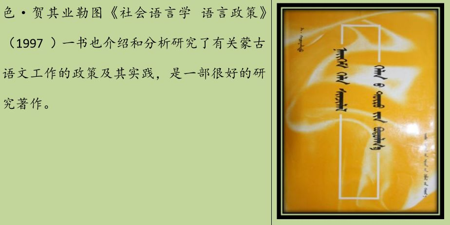 蒙古语和中国蒙古族语言生活现状,了解一下 第21张 蒙古语和中国蒙古族语言生活现状,了解一下 蒙古文化