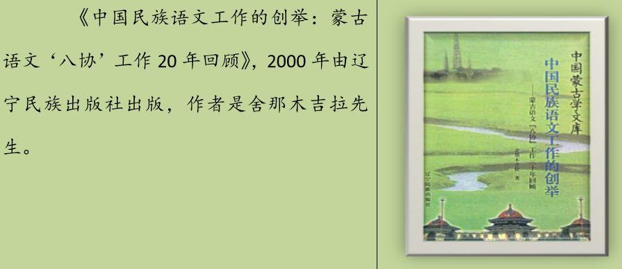 蒙古语和中国蒙古族语言生活现状,了解一下 第20张 蒙古语和中国蒙古族语言生活现状,了解一下 蒙古文化