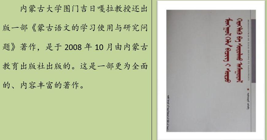 蒙古语和中国蒙古族语言生活现状,了解一下 第22张 蒙古语和中国蒙古族语言生活现状,了解一下 蒙古文化