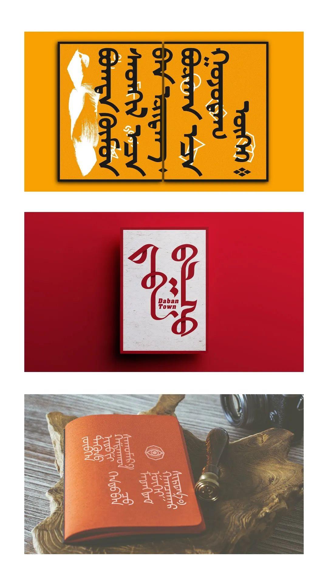 超赞的蒙元素设计-看完马上收藏 #Hotoch-Design#设计案例 第10张