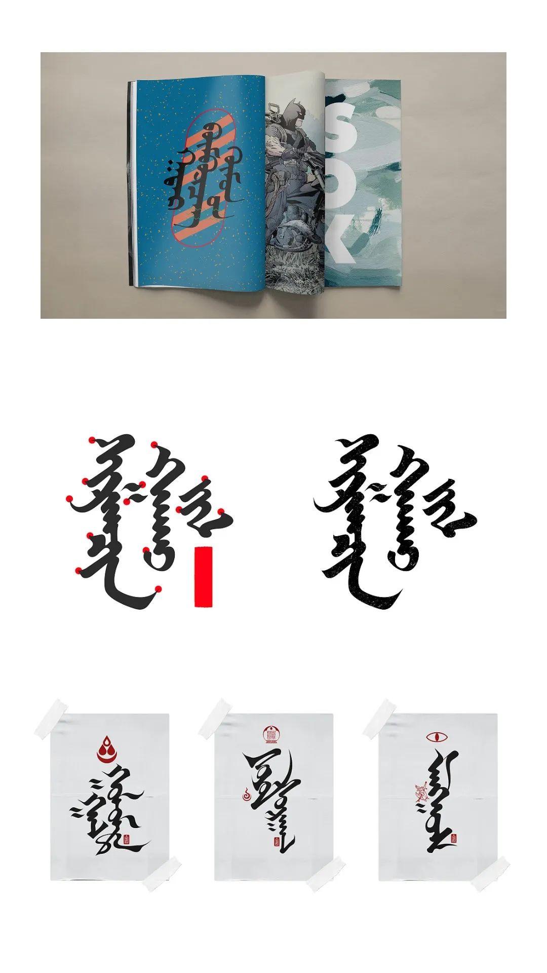 超赞的蒙元素设计-看完马上收藏 #Hotoch-Design#设计案例 第15张