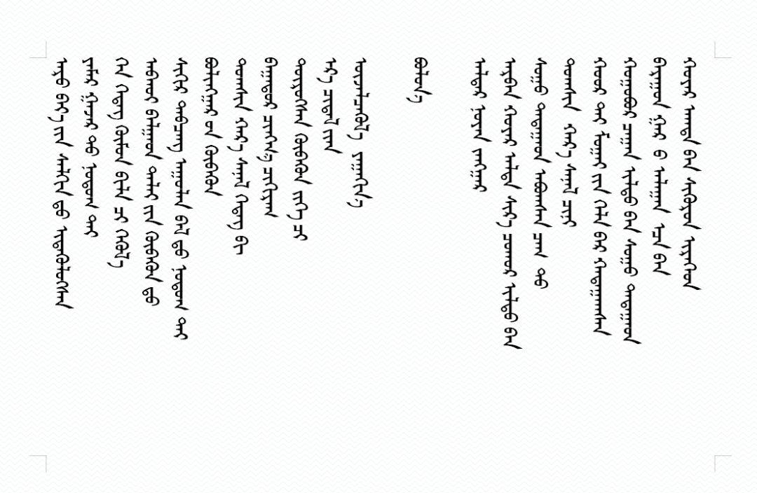 江格尔--草原深处的英雄赞歌 第7张