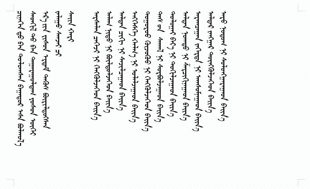 江格尔--草原深处的英雄赞歌 第10张