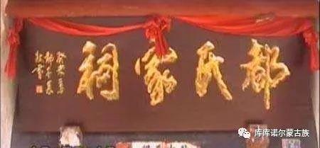 山东都姓蒙古人后裔的历史发展 第3张 山东都姓蒙古人后裔的历史发展 蒙古文化