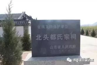 山东都姓蒙古人后裔的历史发展 第5张 山东都姓蒙古人后裔的历史发展 蒙古文化