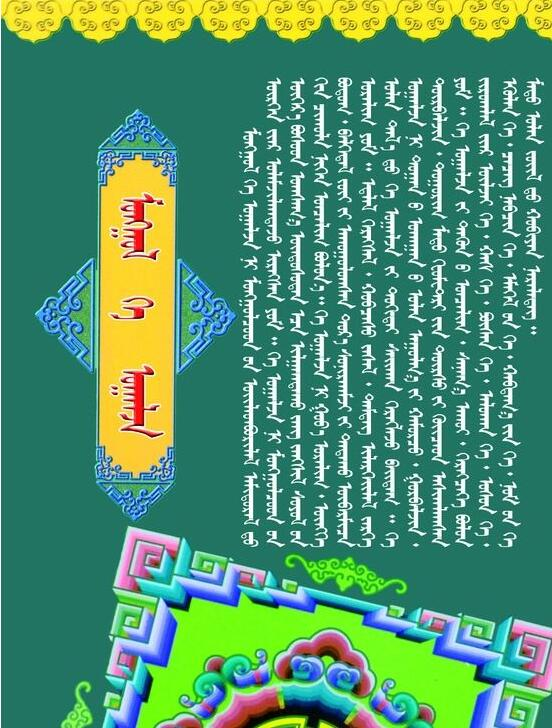 科尔沁文化 展板图片psd