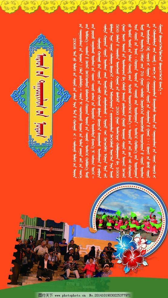 科尔沁 民歌文化 展板 蒙图片