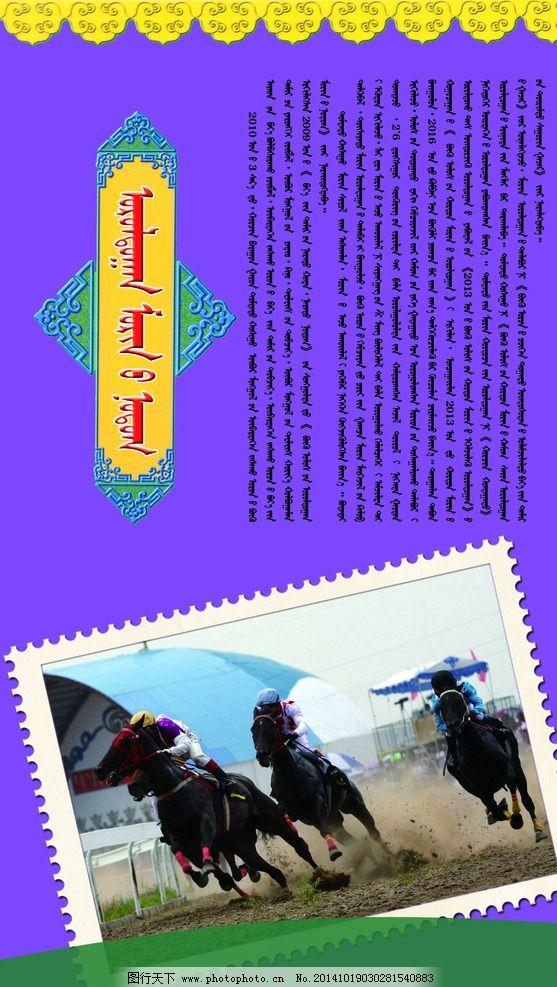 科尔沁文化展板 -赛马 蒙古素材