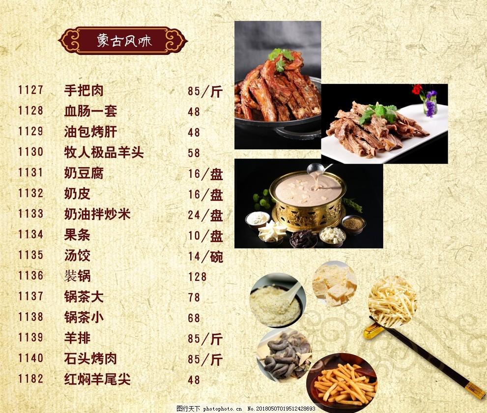 蒙古风味菜谱图片