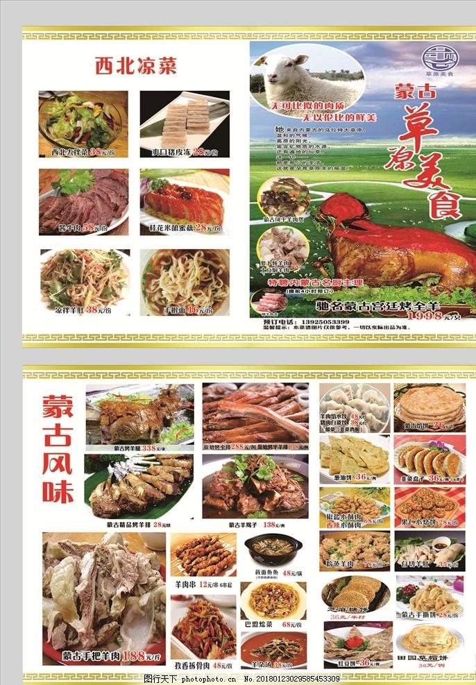蒙古羊肉菜谱图片 第1张