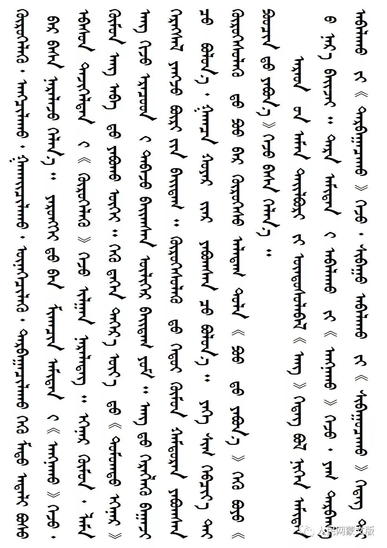 蒙古民俗探源 有关蒙古族狩猎的专有名词 第2张 蒙古民俗探源 有关蒙古族狩猎的专有名词 蒙古文库
